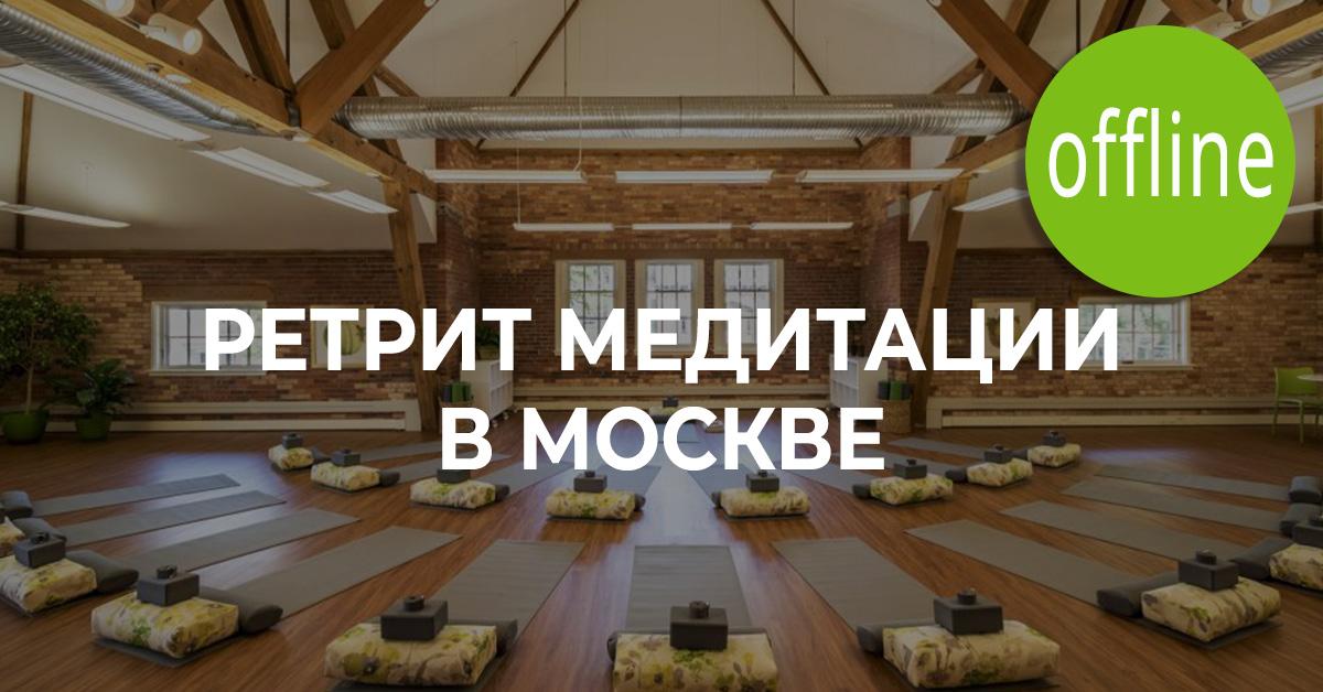 Однодневный ретрит в Москве
